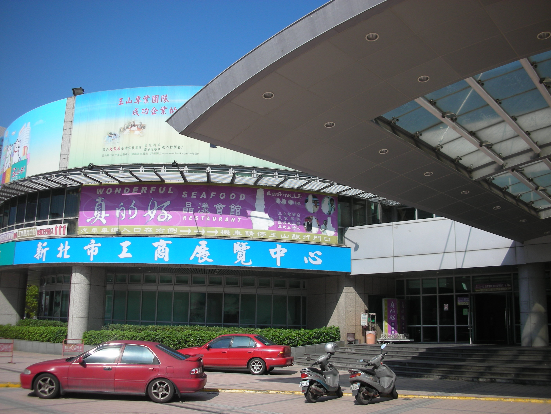 File:新北市工商展覽中心 New Taipei City Exhibition Hall - panoramio.jpg - Wikimedia Commons