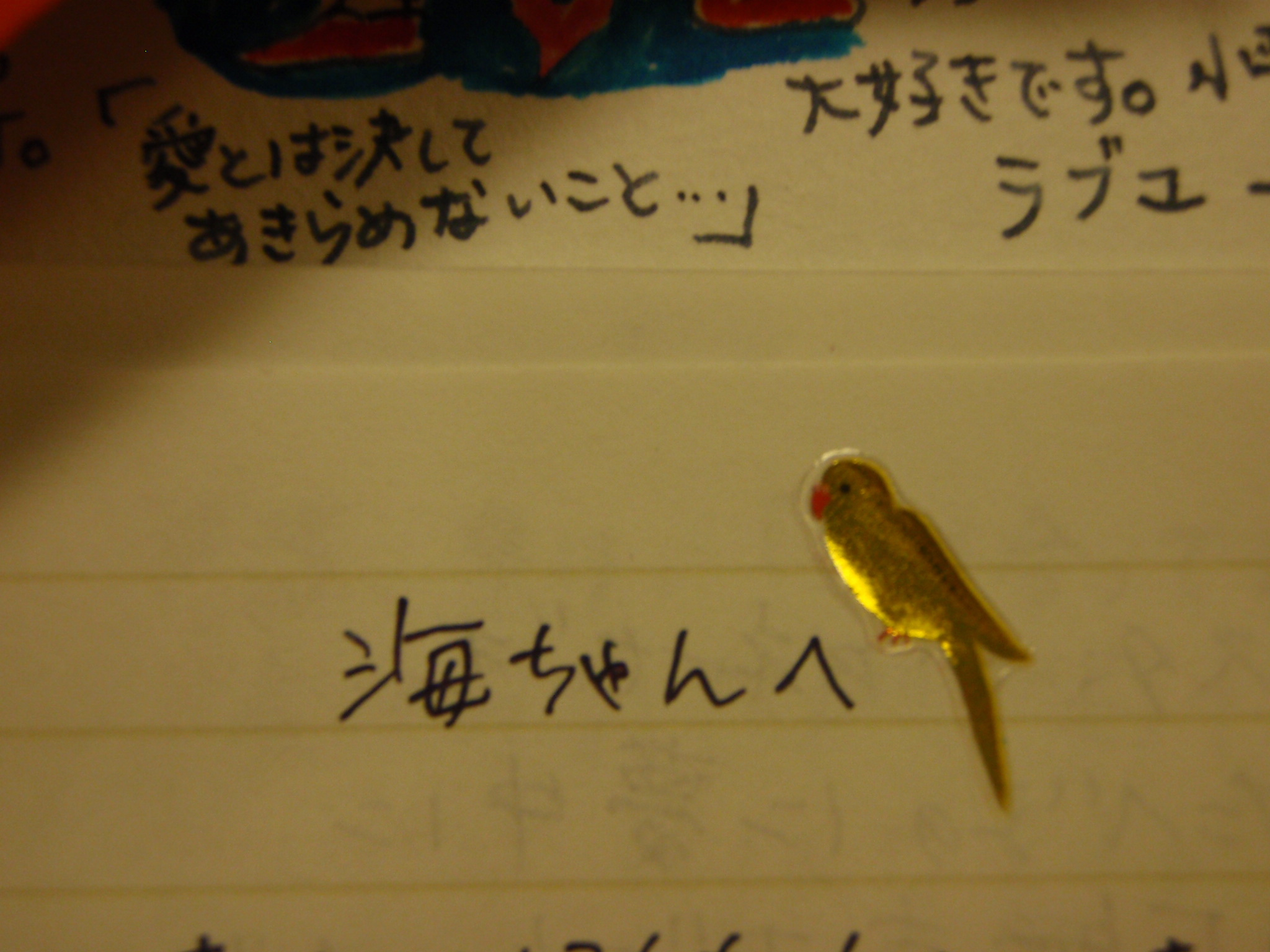 File:love Letter In Japanese.jpg