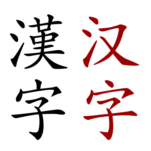 "English: Chinese characters for ""Chinese ..."