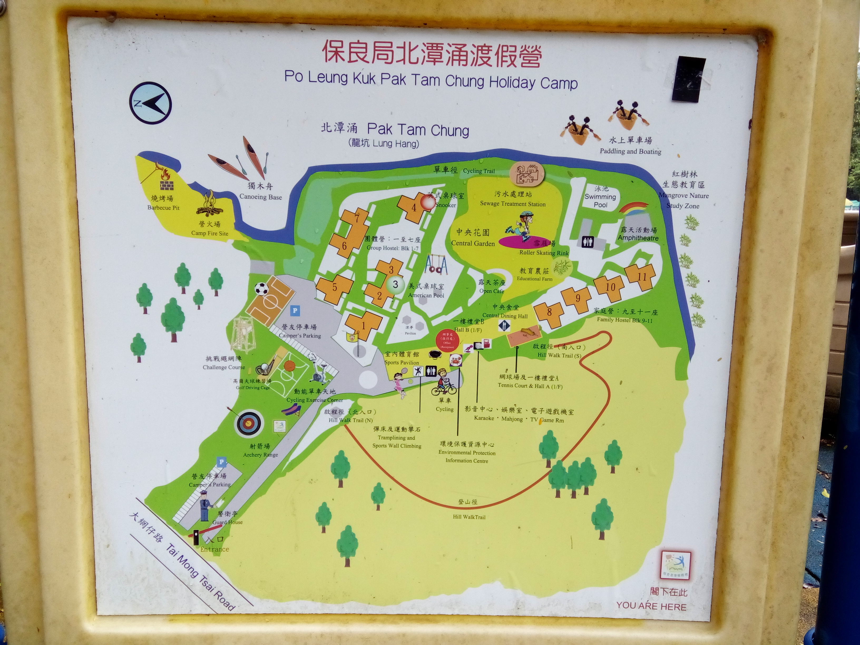 File:HK PLK Pak Tam Chung Holiday Camp 保良局北潭涌渡假營 Po Leung Kuk map sign October 2016 Lnv.jpg - Wikimedia Commons