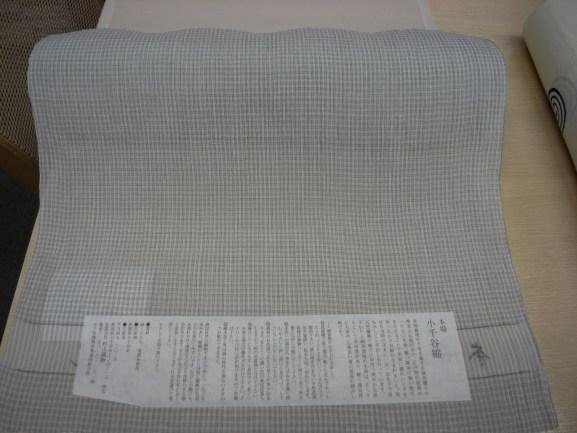 Ramie hand-made fabric in Japan