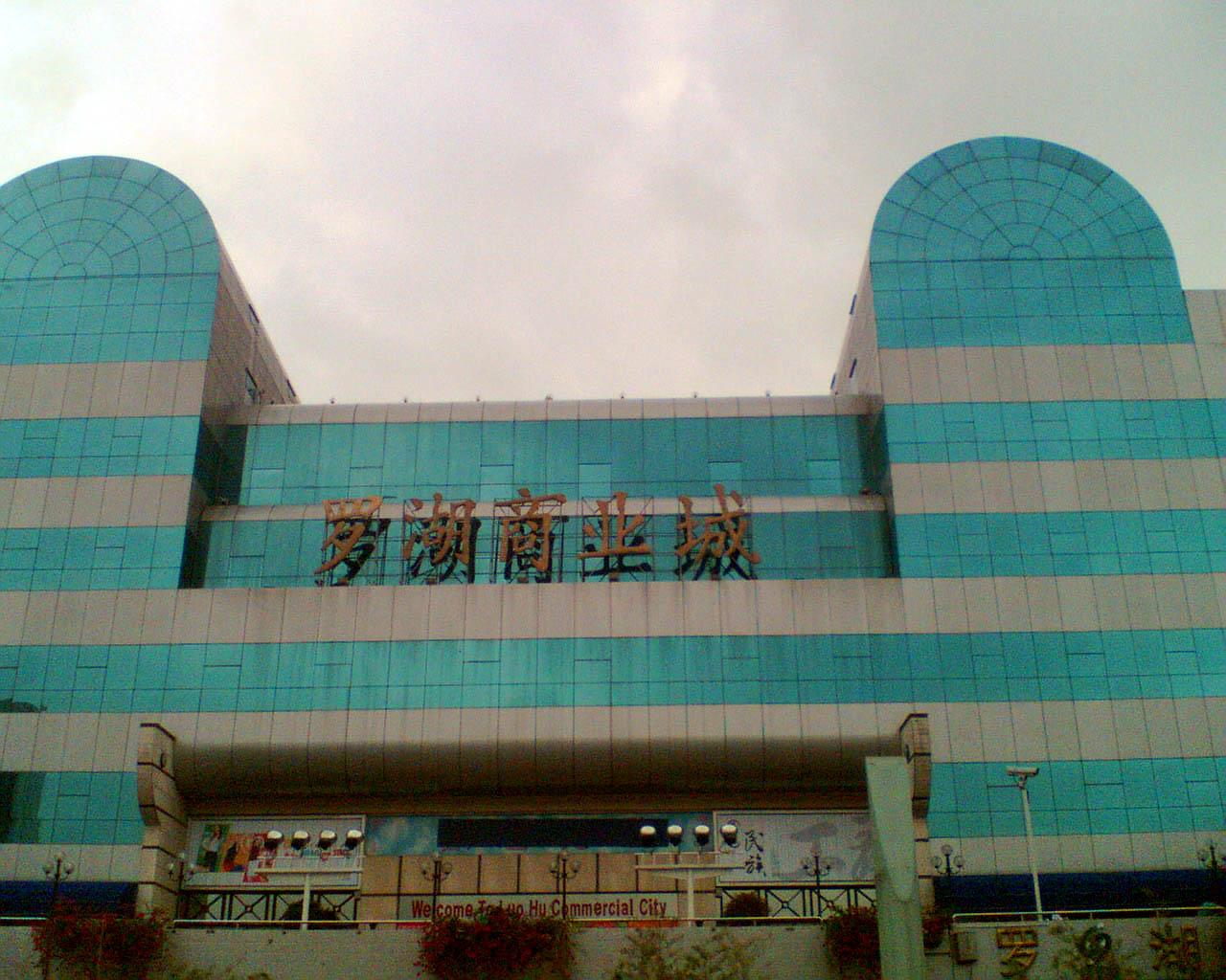 羅湖商業城 - 深圳綜合資訊指南集團( 二零零七)新天地 Shenzhen Composite Informationgroup(2007) NEW Wonderful Worlds