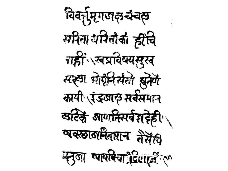 File:MarathiHandwritingByKaviDasopantYear1530.jpg ...