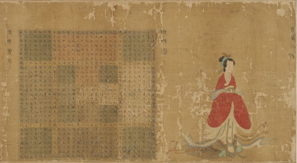 File:Su Hui with a palindrome.jpg