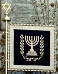 President of Israel Banner