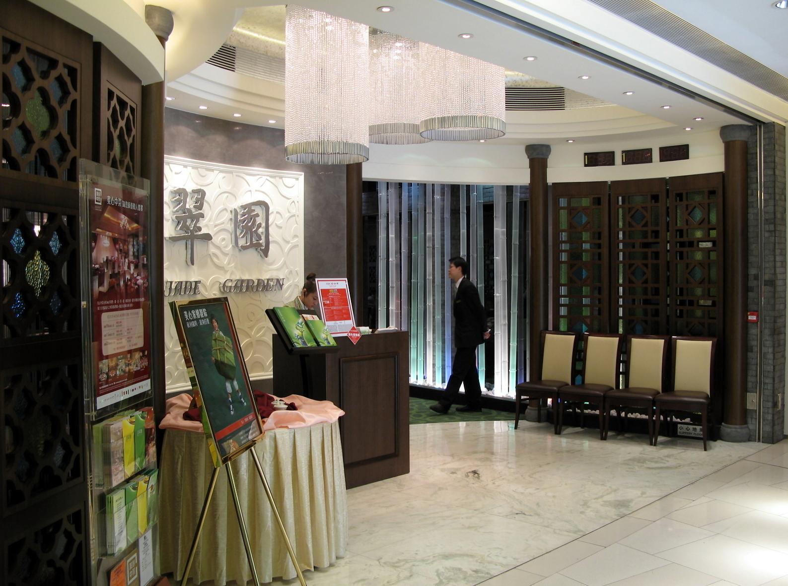 翠園 - 維基百科,為公共空間。. 其中ug層設有24小時通道連接荃灣大會堂,w.k.wang,新界 美容,素材製作,脆皮牛坑腩,自由的百科全書