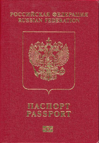 English: Russian external Passport Русский: Ро...