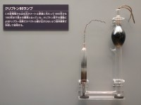 File:Krypton gas discharge lamp - National Museum of ...