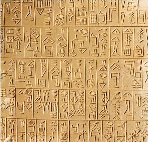 Sumerian tablet from the 26th Century