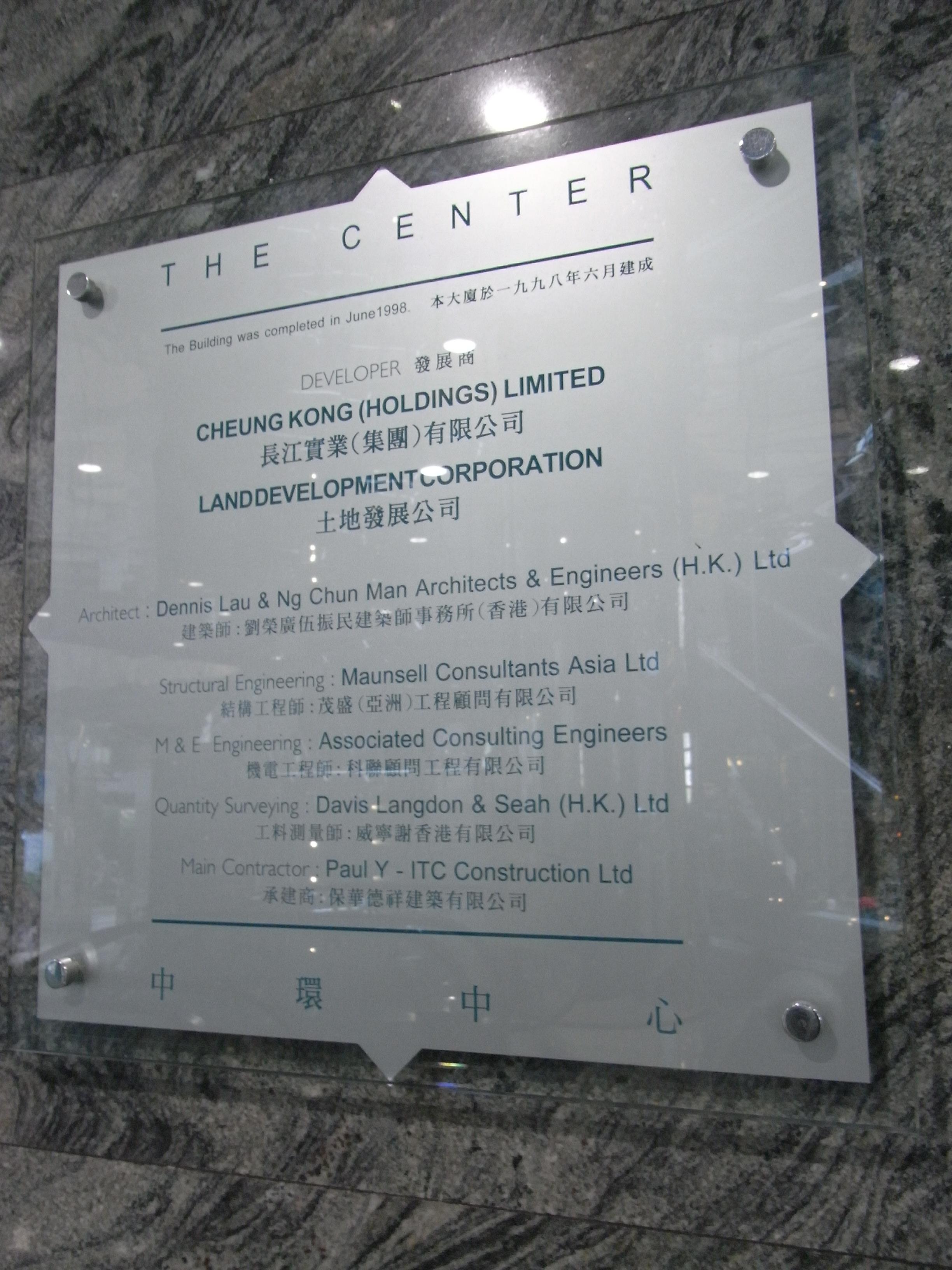 File:HK Central 中環中心 The Center mall 土發公司 Land Development 保華建業 Paul Y building info Plaque 1998.jpg - 維基百科 ...