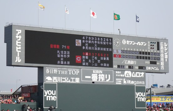 Image result for hiroshima carp stadium