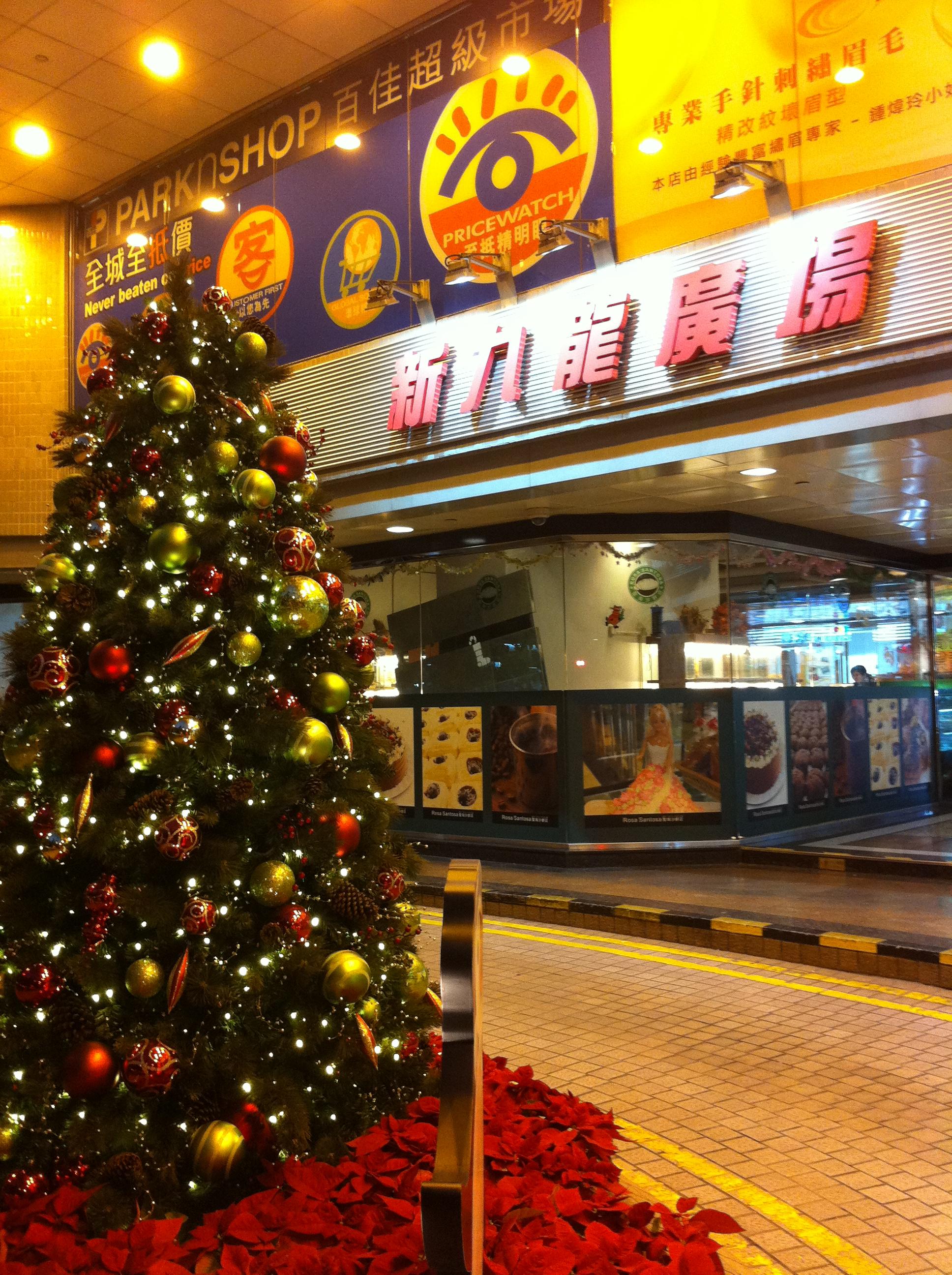 File:HK Tai Kok Tsui evening 新九龍廣場 New Kowloon Plaza Cherry Street Xmas tree n Chinese name sign Dec-2012.JPG - Wikimedia Commons
