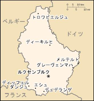 ルクセンブルグ大公国の場所