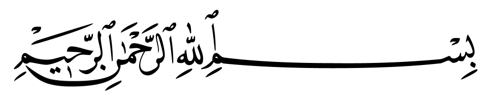 https://i0.wp.com/upload.wikimedia.org/wikipedia/commons/a/aa/Basmala-smaller.png