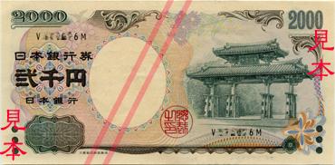 2000Yen Bill of Japan