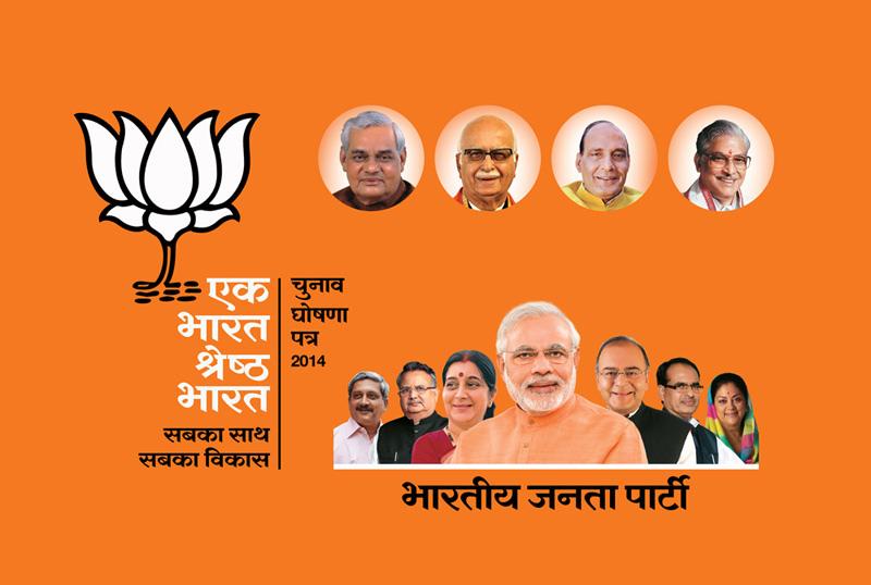 bharatiya janata party campaign