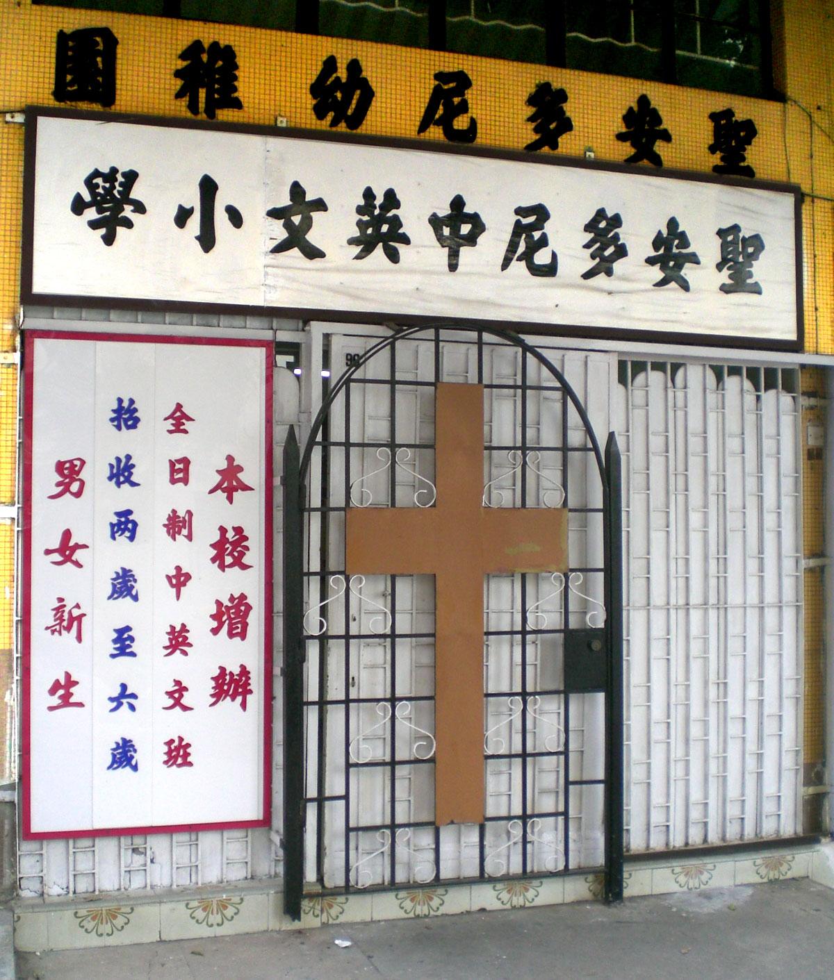 File:HK Hill Road St Anthony's Anglo Chinese Kindergarten 聖安多尼中英文小學暨幼稚園 1 a.jpg - 維基百科,自由的百科全書