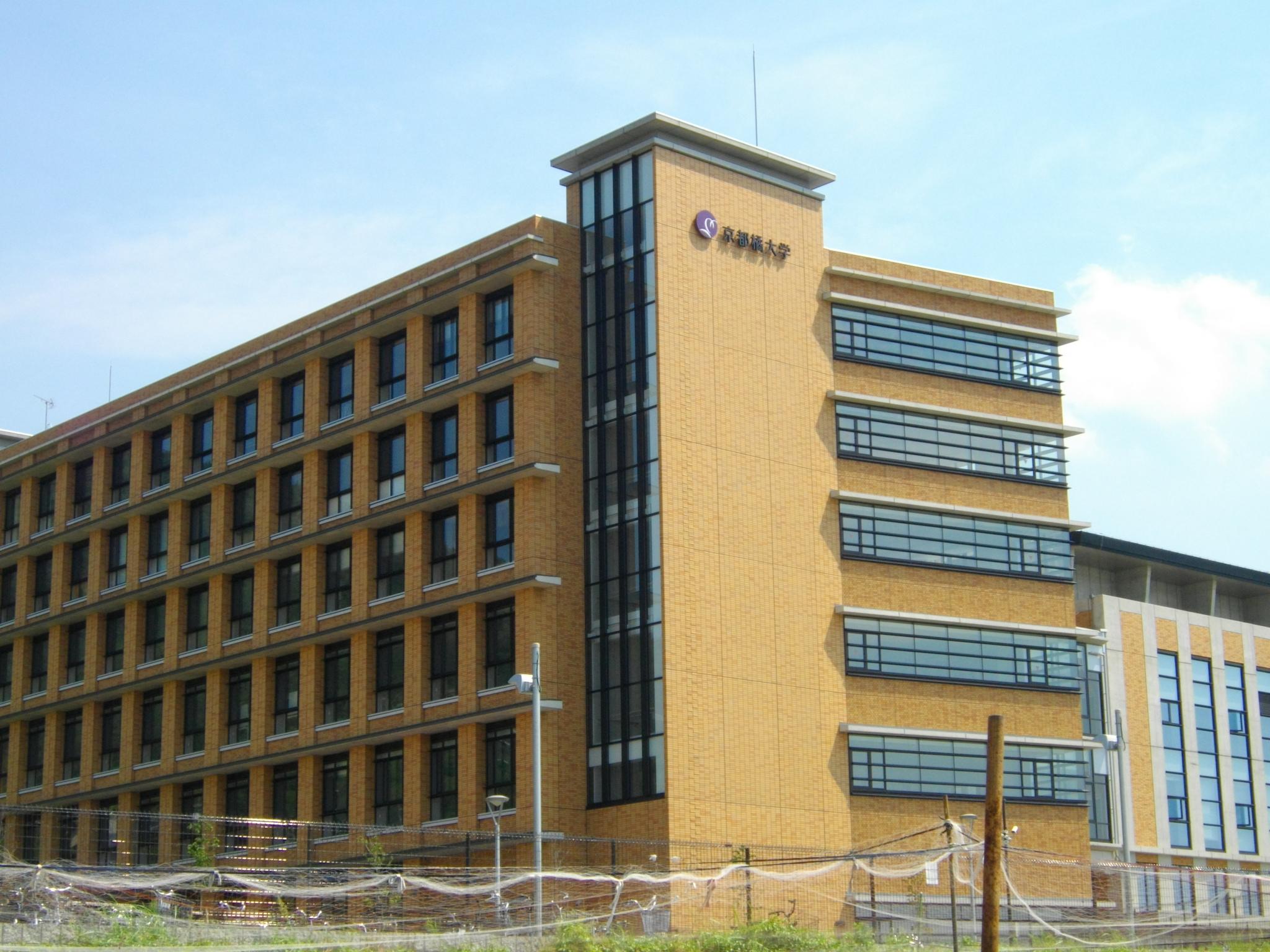 京都橘大學 - Wikipedia