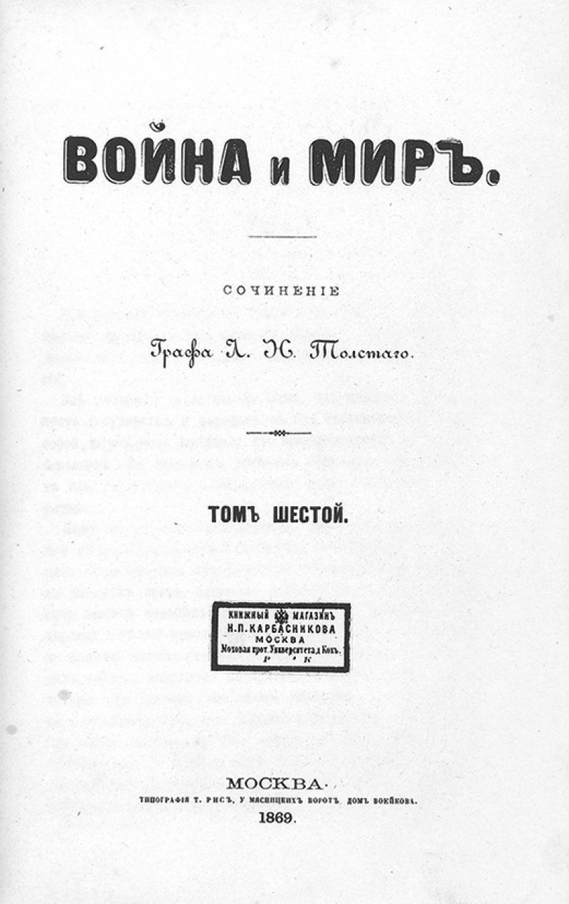 Front page of Tolstoy's novel War and Peace, f...