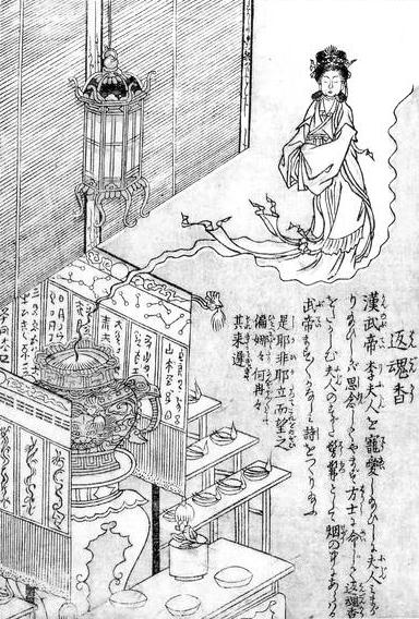 反魂香 - Wikipedia