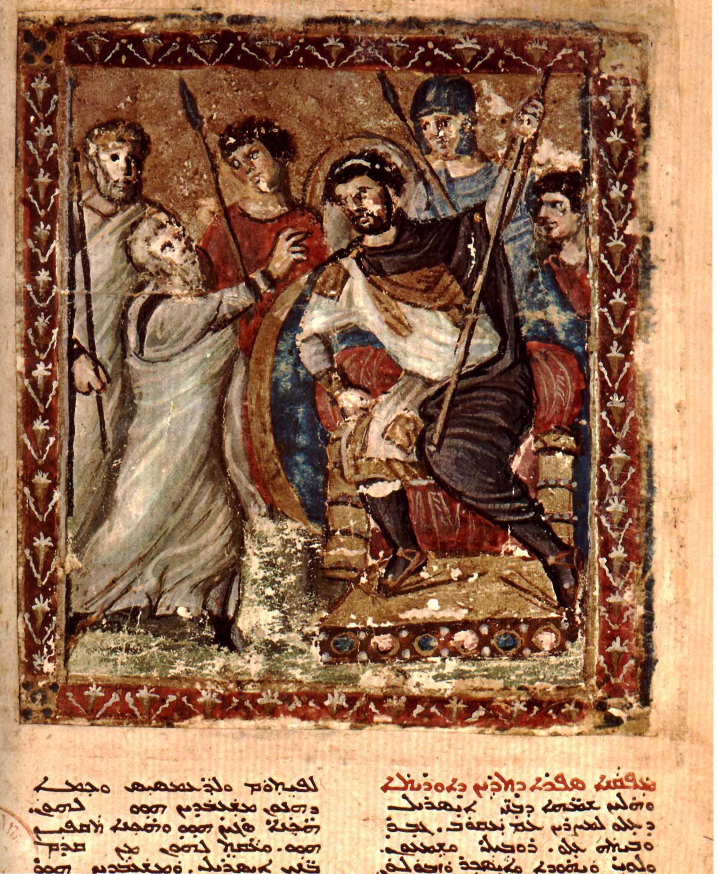 Syriac Bible Of Paris