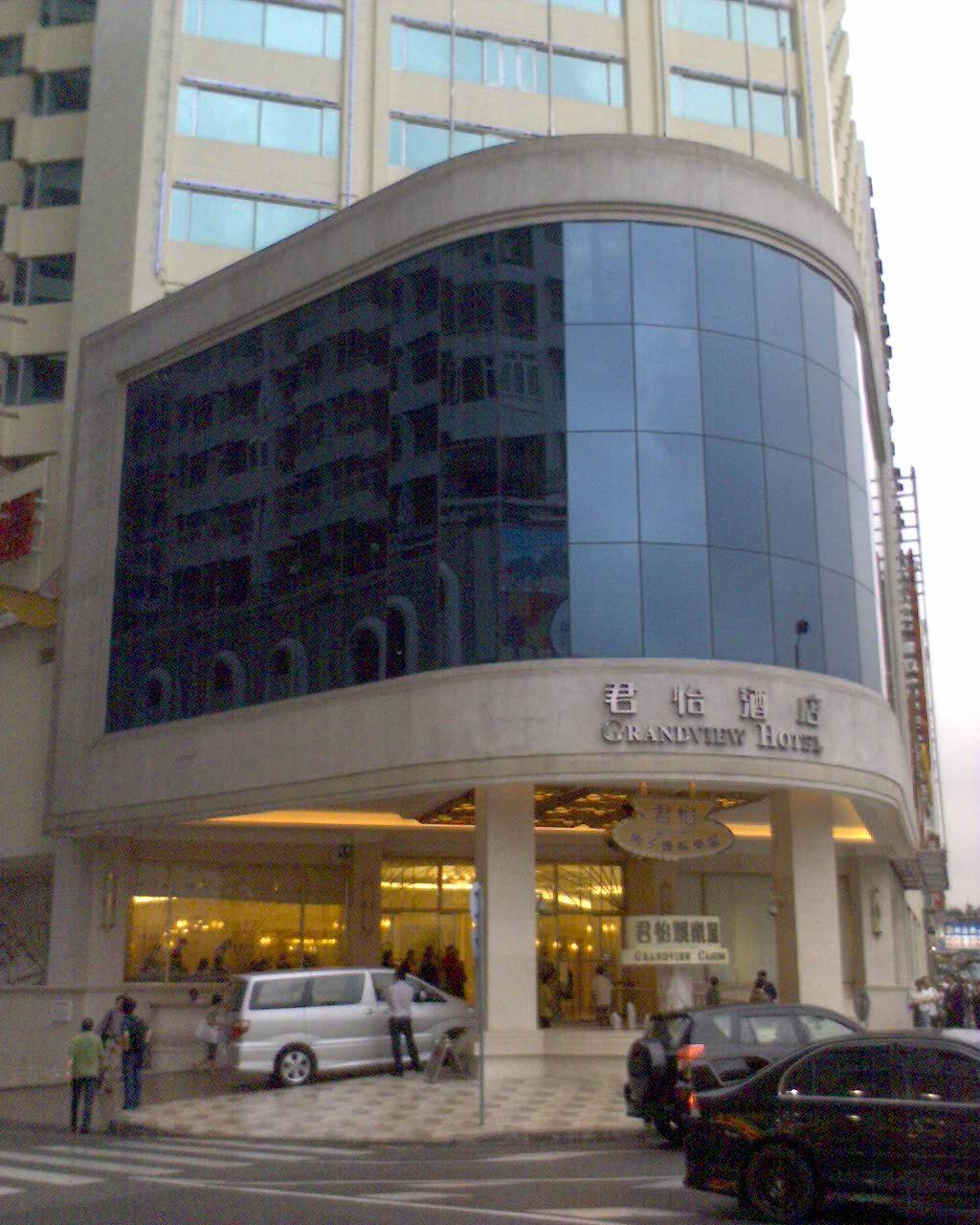 君怡酒店 (澳門) - 維基百科,自由的百科全書