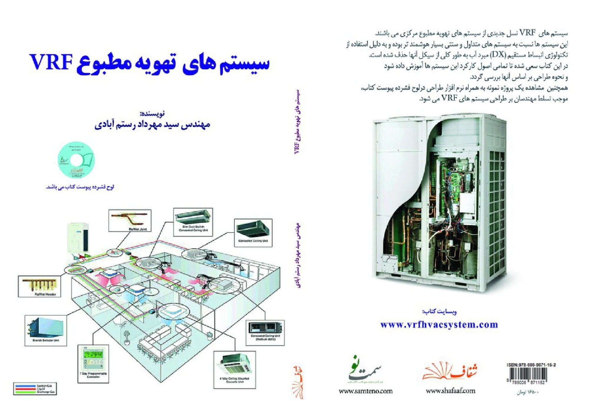 hight resolution of file vrf hvac systems mehrdad rostamabadi jpg