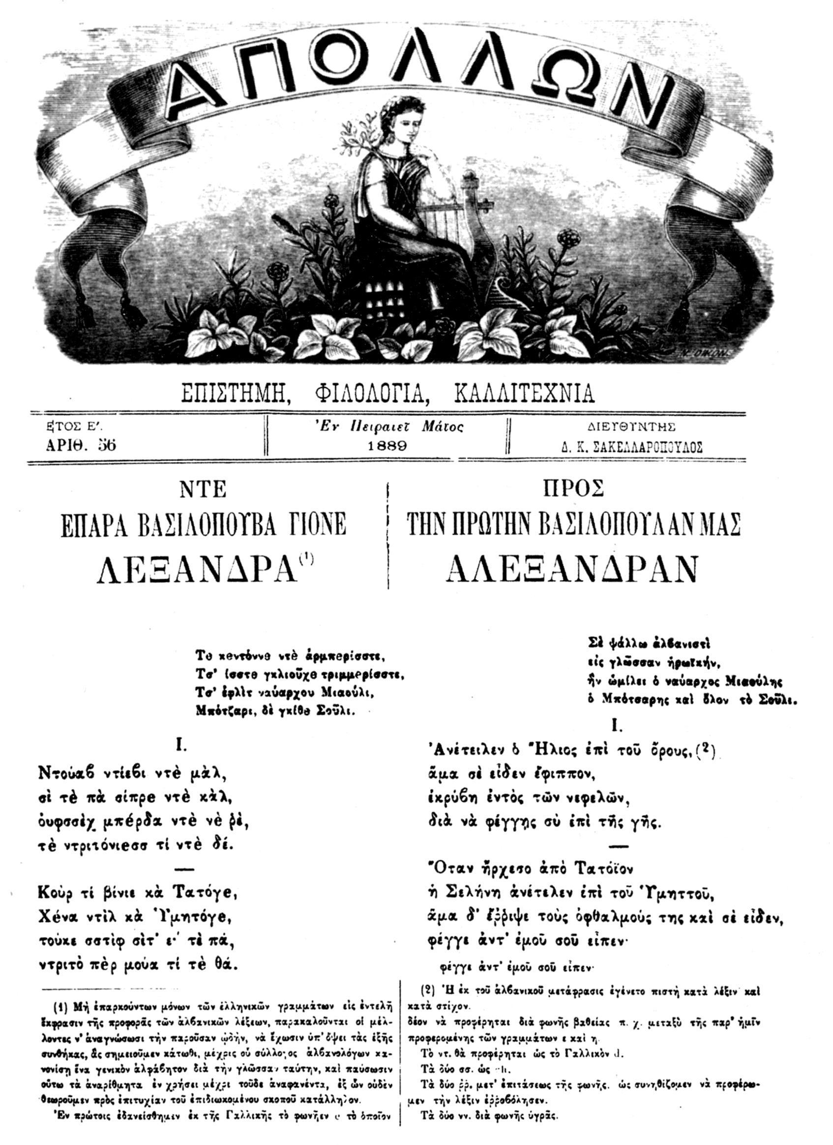 Ancient Greek Alphabet Translation To English