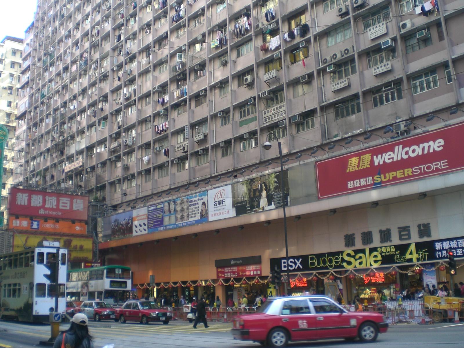 新都城大廈 - 維基百科。自由的百科全書