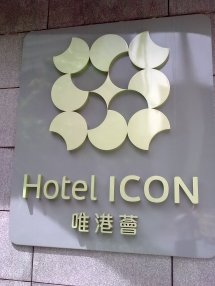 File Hotel - Wikimedia Commons