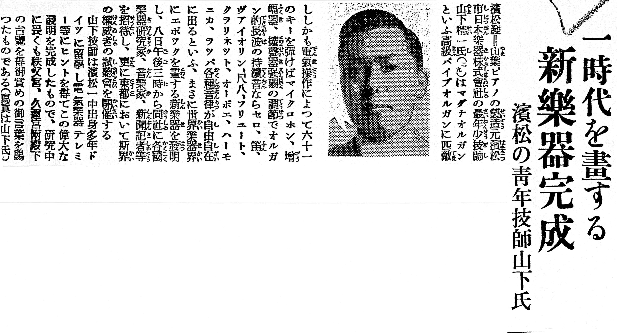 File:Yamaha Magna Organ article on Hochi Shimbun 1935-06