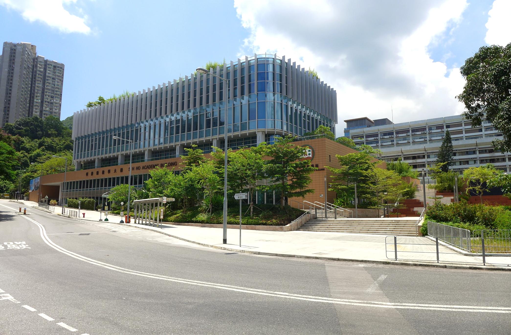 Hang Seng University of Hong Kong - Wikiwand