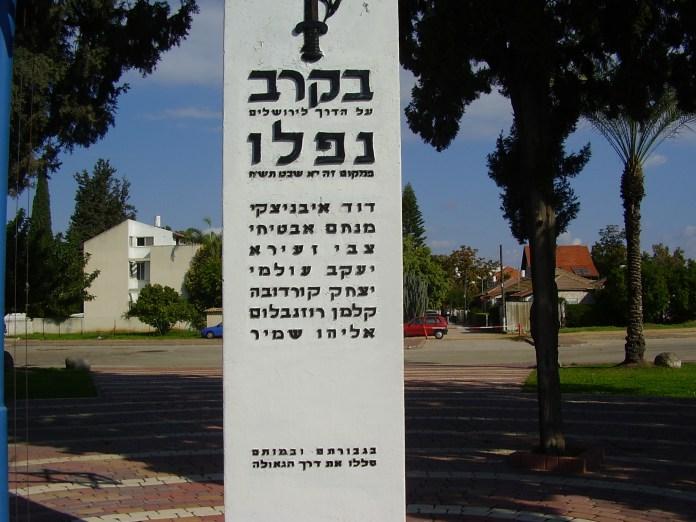 Image result for שבעת הנוטרים