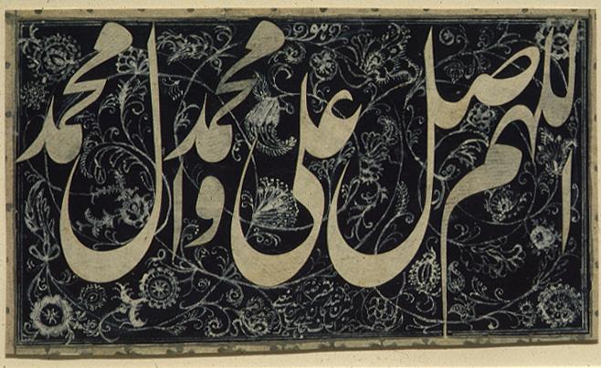 الصلاة على النبي ويكيبيديا