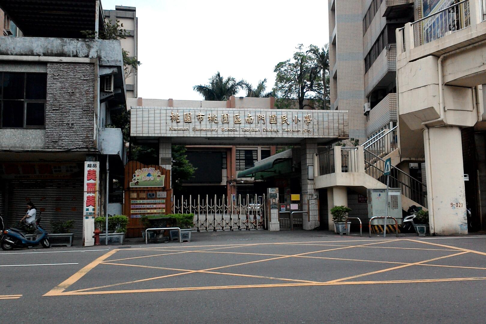 File:桃園市桃園區南門國民小學.jpg - Wikimedia Commons