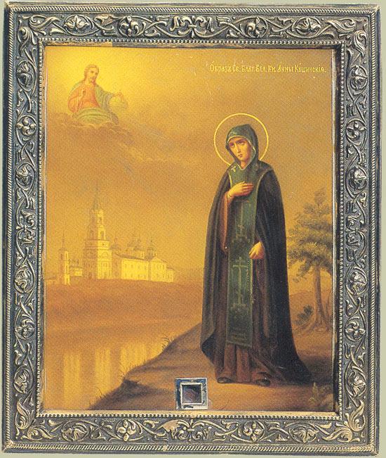 Anna of Kashin  Wikipedia