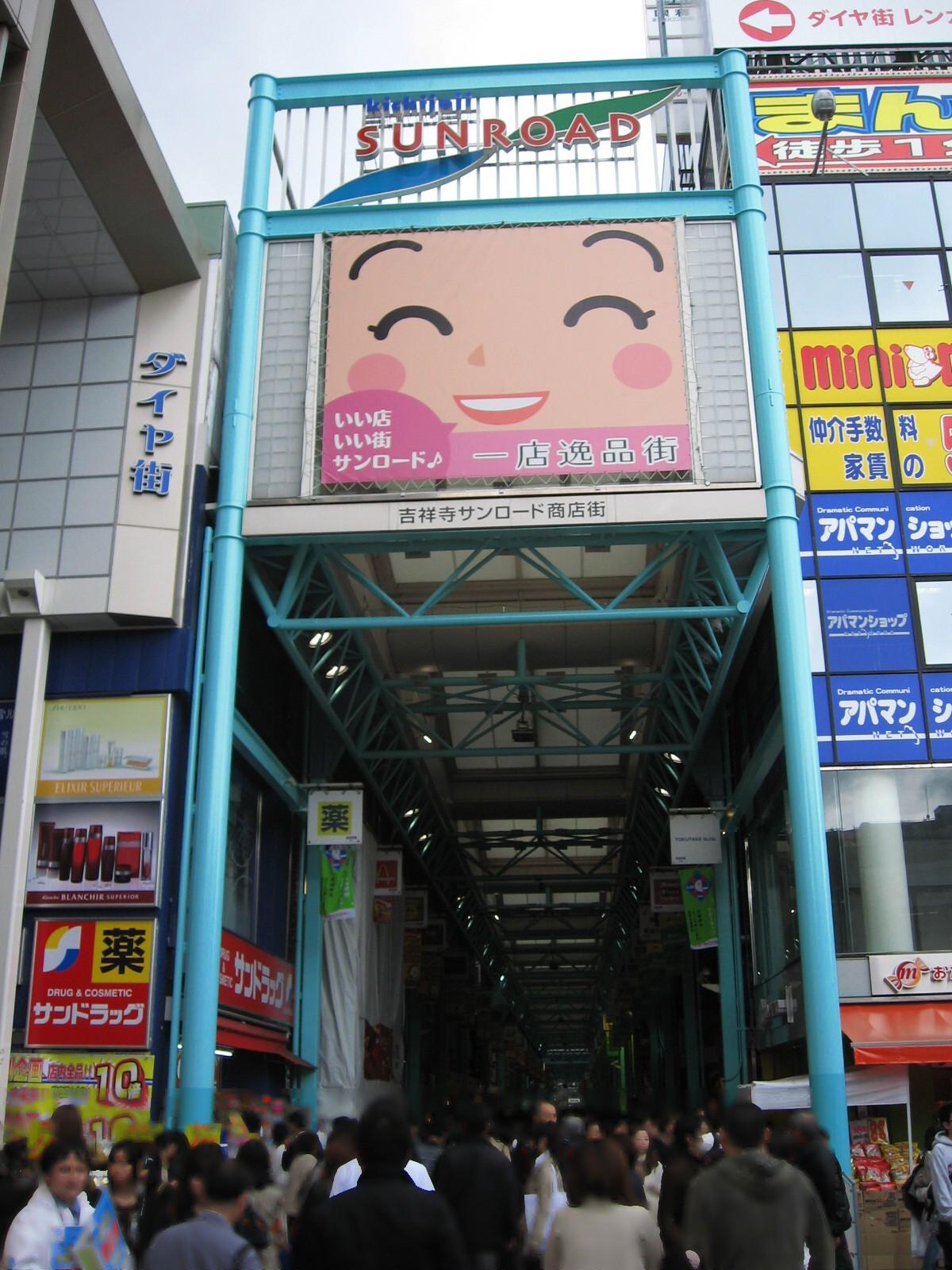 Kichijoji  Travel guide at Wikivoyage