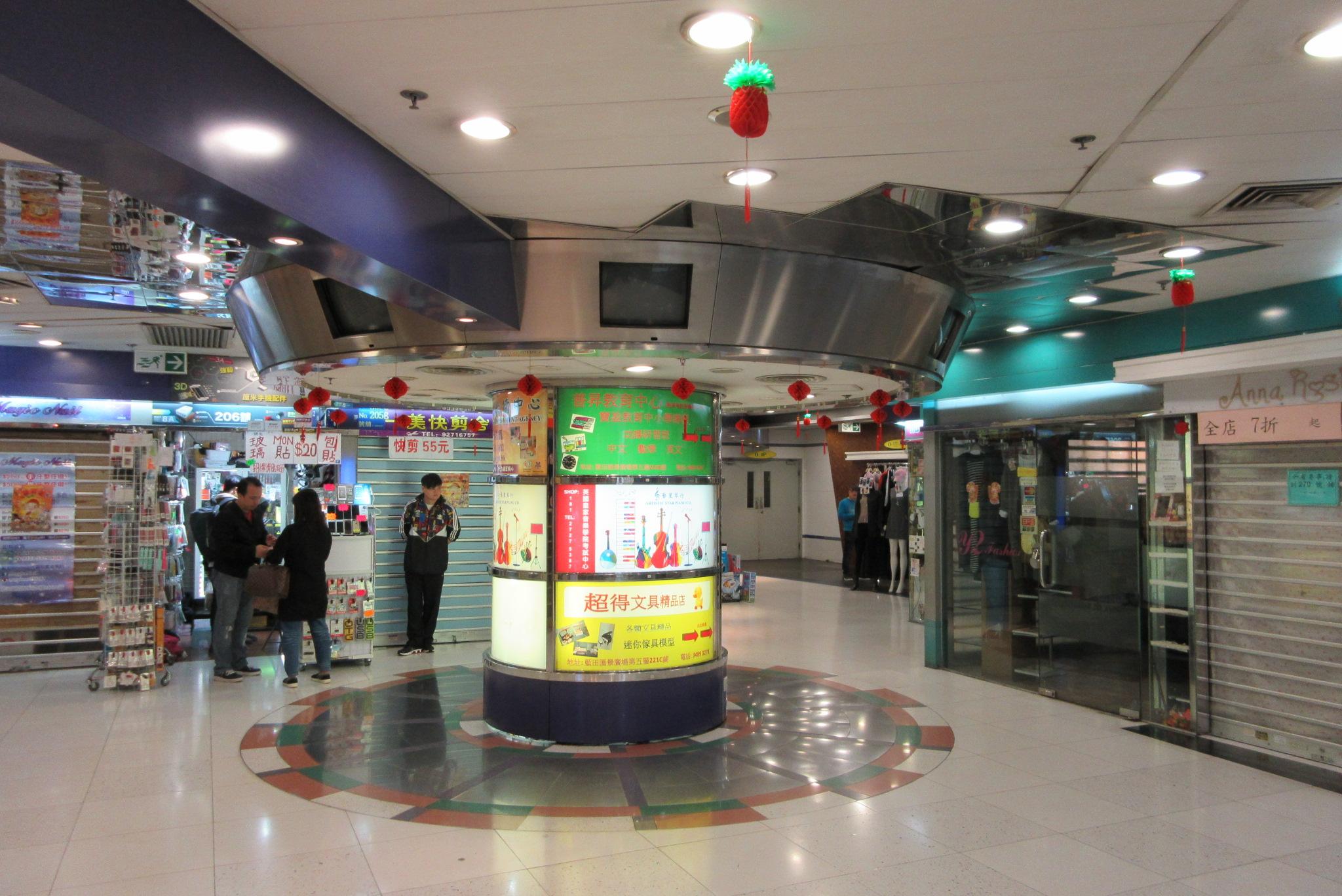 File:HK Lam Tin 藍田 匯景廣場 Sceneway Plaza mall interior shop number sign Jan 2017 IX1 04.jpg - Wikimedia Commons