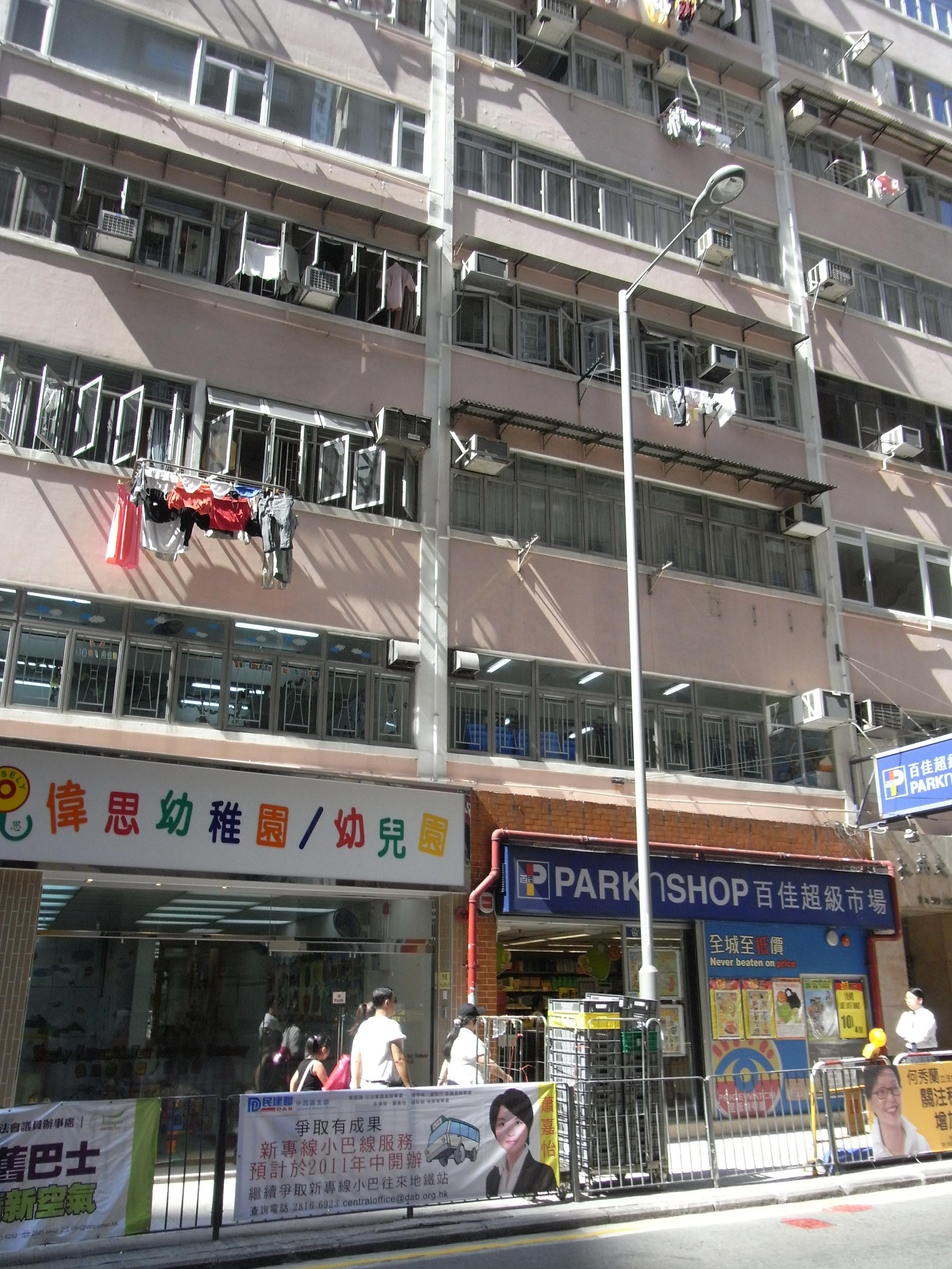 西環懷舊-西營盤,石塘咀,堅尼地城 (1) 附目錄656項(感謝傳媒多次推介) 社區歷史研究 - 香港懷舊文化 - Uwants.com