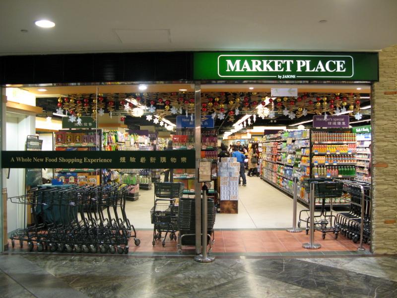 Market Place by Jasons - 維基百科。自由的百科全書
