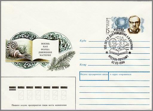 Imagen de Aleksander Oparin en un sello conmemorativo del 100 aniversario de su nacimiento. Oficina Postal Central de Moscú (1994)