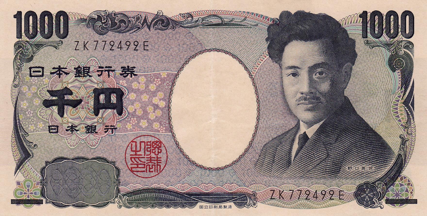 夏目漱石千元紙幣現在可使用嗎?   Yahoo奇摩知識+