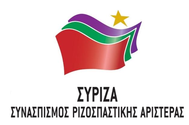 File:Syriza-logo.jpg