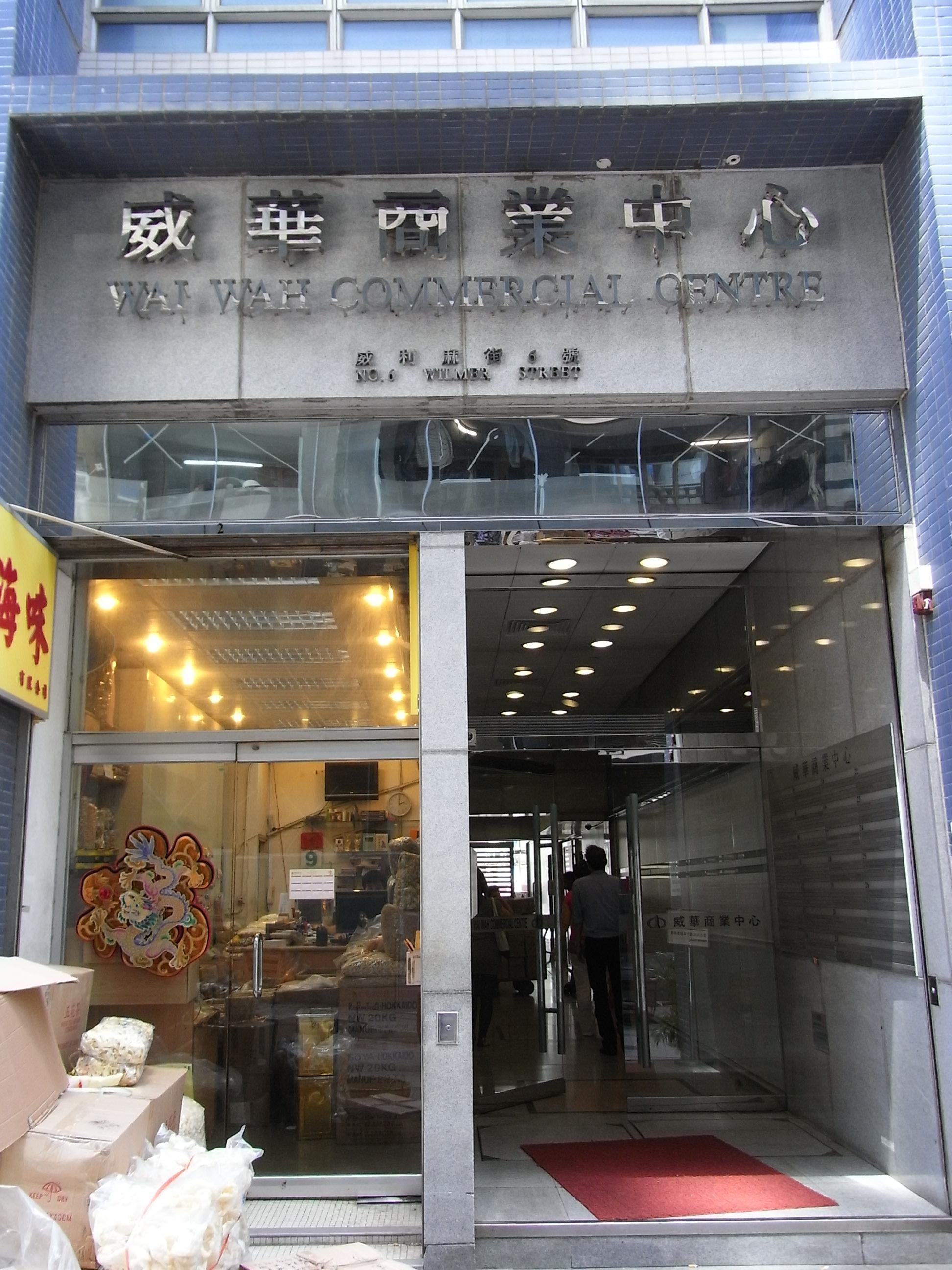 File:HK Sai Ying Pun 西環 威利麻街 6 Wilmer Street 威華商業中心 Wai Wah Commercial Building entrance July-2012.JPG - Wikimedia Commons