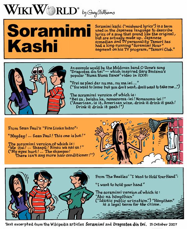 Soramimi_WikiWorld.png