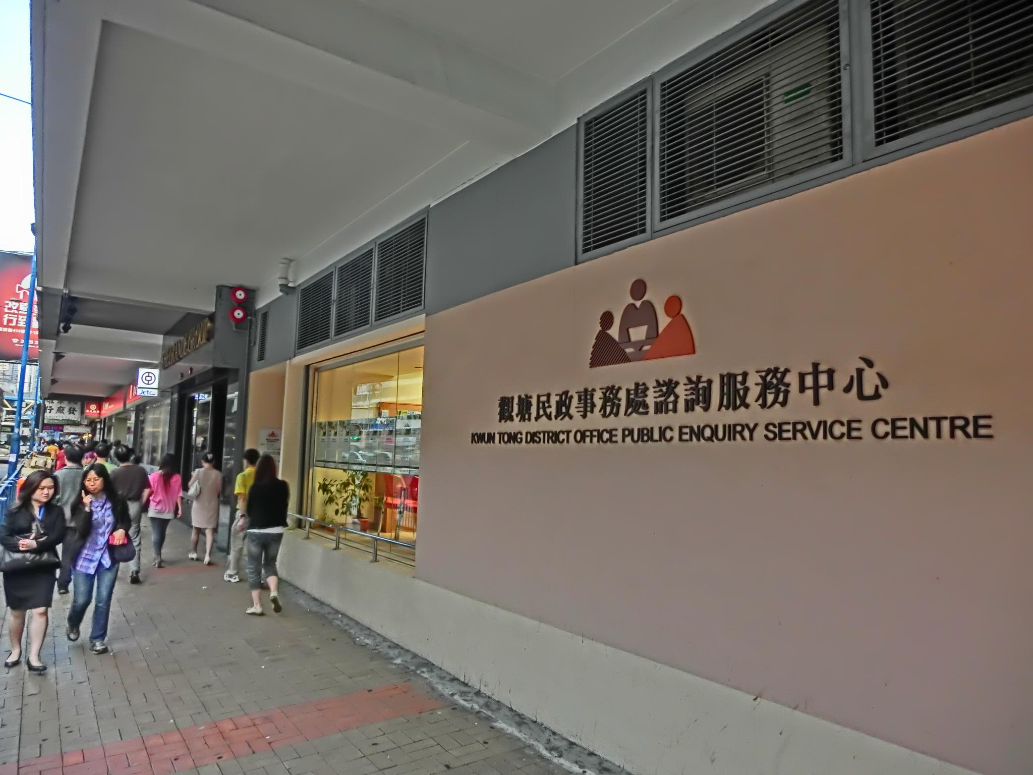 File:HK 398 Kwun Tong Rd 嘉域大廈 Grande Building 觀塘民政處 KTDO 諮詢服務中心 PESC Kwun Tong District Office Public Enquiry ...