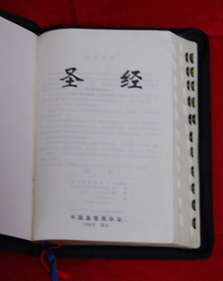 Chinese Bible Union Version (Heheben]