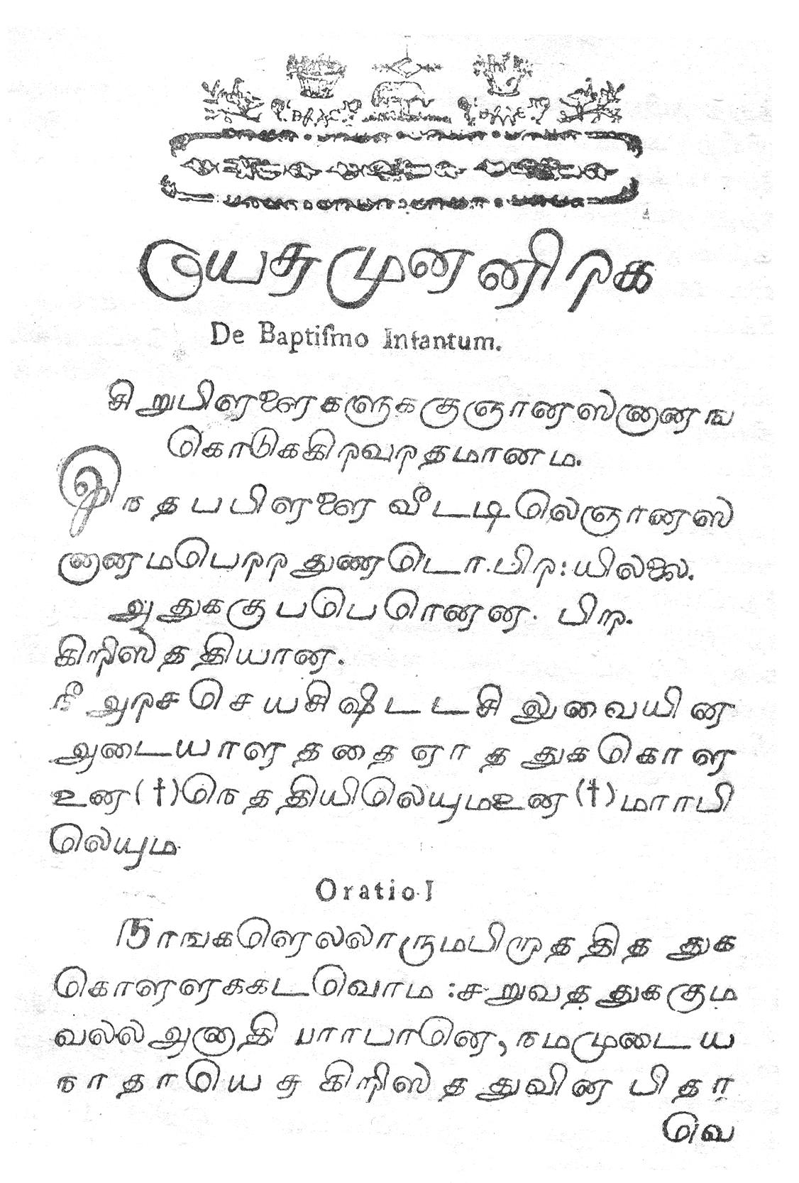 Aksara Tamil