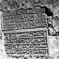 Shri Ganeshaye Namah Inscription Baku Ateshgah Azerbaijan
