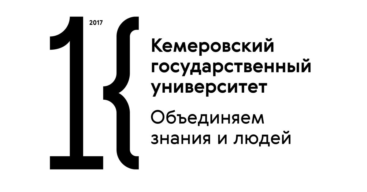 Кемеровский государственный университет — Википедия